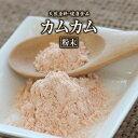 カムカム粉末(50g)天然ピュア原料そのまま健康食品/カムカム,かむかむ その1