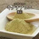 キダチアロエ粉末(50g)天然ピュア原料そのまま健康食品/キダチアロエ,きだちあろえ その1