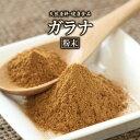 ガラナ粉末(50g)天然ピュア原料そのまま健康食品/ガラナ,がらな その1