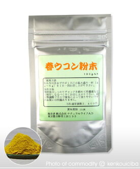 (100 g) There are just no raw materials in natural health food ★ impurities (spring Termeric); (はるうこん) (Hull Termeric)