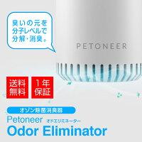 オゾン除菌消臭器PetoneerOdorEliminator(ペットニアオドエリミネーター)