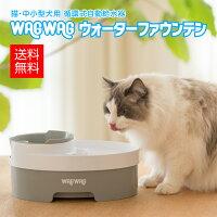 猫・中小型犬用循環式浄水給水器WAGWAGウォーターファウンテン(3L)安心の電話サポート対応・1年保証付フードボウル(800ml)付水量調節機能搭載