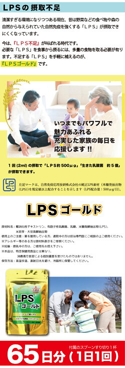 【LPSサプリメント】[高濃度]LPSゴールド乳酸菌配合(73g約65日分)【リポポリサッカライド】マクロファージ難消化性デキストリン【送料無料】