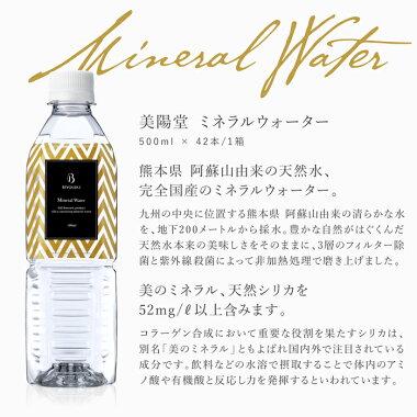 【新発売】美陽堂ミネラルウォーター500ml×42本