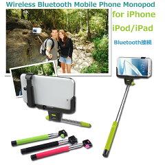 iphone スタンド Bluetooth 自分撮り/自撮り スマートフォン スマホ コンパクトで/持ち運び可能...