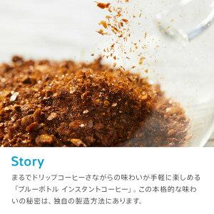 ブルーボトル インスタントコーヒー 15本セット