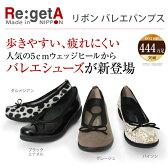 【R-51 リゲッタ(Re:getA)リボンバレエパンプス】リゲッタ/パンプス/靴/ダイエット レディース/国産/TVショッピング/疲れ/ルーペインソール りげった リゲット 楽ちん らく 日本製 疲れにくい 外反母趾 偏平足 健康 プレゼント 送料無料