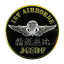自衛隊グッズ 彫金マグネット 陸自 1ST AIRBORNE 空挺徽章