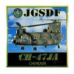 自衛隊グッズ 彫金マグネット 陸上自衛隊 CH-47JA チヌーク