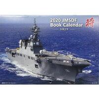 自衛隊グッズ自衛隊カレンダー将2020海上自衛隊ブック型A4サイズ