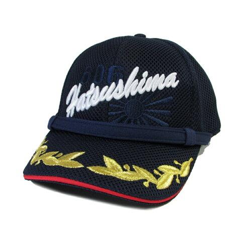 自衛隊グッズ 帽子 MSC606 はつしま メッシュ野球帽タイプ モール付