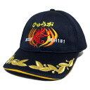 自衛隊グッズ 帽子 護衛艦ひゅうが 野球帽 モール付き フリーサイズ