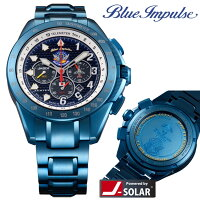 自衛隊グッズブルーインパルスSP(BlueImpulseSP)ソーラー