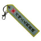 旧日本陸軍グッズ 刺繍タグキーホルダー 三式戦闘機 飛燕