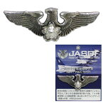 自衛隊グッズ 航空自衛隊 空自 徽章 ピンバッジ 操縦士 パイロットウイングマーク