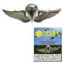 自衛隊グッズ 陸上自衛隊 陸自 徽章 ピンバッジ 空挺 エアボーンウイングス 銀
