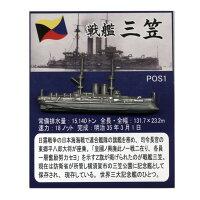 大日本帝国海軍軍艦ピンバッジコレクション戦艦三笠