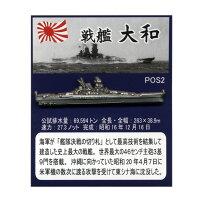 大日本帝国海軍軍艦ピンバッジコレクション戦艦大和