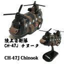 自衛隊グッズ プルバックマシーン CH-47J チヌーク 陸上自衛隊