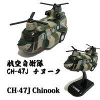 自衛隊グッズプルバックマシーンCH-47Jチヌーク航空自衛隊