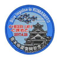 自衛隊グッズワッペンブルーインパルス熊本地震復興祈念フライト公式パッチベルクロ付き青