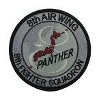 自衛隊グッズ ワッペン 航空自衛隊 築城基地 第8飛行隊 グレーロービジュアル パッチ
