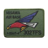 自衛隊グッズワッペン三沢基地第302飛行隊F-35オジロワシパッチベルクロ付