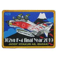自衛隊グッズワッペン百里基地第302飛行隊428号機記念塗装パッチベルクロ付き