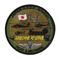自衛隊グッズワッペン陸自空挺資格取得搭乗員・整備員パッチ