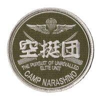 自衛隊グッズワッペン陸自習志野第1空挺団パッチ
