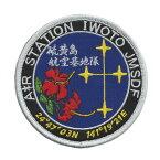 自衛隊グッズ ワッペン 海上自衛隊 硫黄島 航空基地隊パッチ ベルクロ付