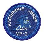 自衛隊グッズ ワッペン 海上自衛隊 八戸 第2航空隊パッチ 青バージョン ベルクロ付