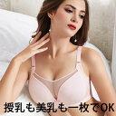 授乳ブラ マタニティブラジャー 【7000円以上ご購入で送料