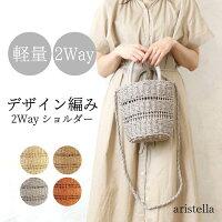 aristellaデザイン編み2Wayショルダー652248