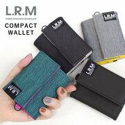 LRMコンパクト財布