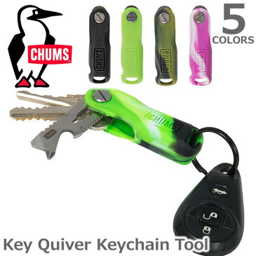 チャムス【CHUMS】Key Quiver Keychain Tool 90230 キーチェーン キーホルダー キーリング 鍵 ラバー バック TOOL 持ち運び便利 メンズ レディース アウトドア 5Color【あす楽】
