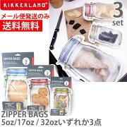 キッカー KIKKERLAND 組み合わせ ジッパー ジップロック デザイン プレゼント キッチン