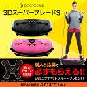 【キャンペーン中】 ドクターエア 3DスーパーブレードS S...