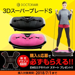 3DスーパーブレードS