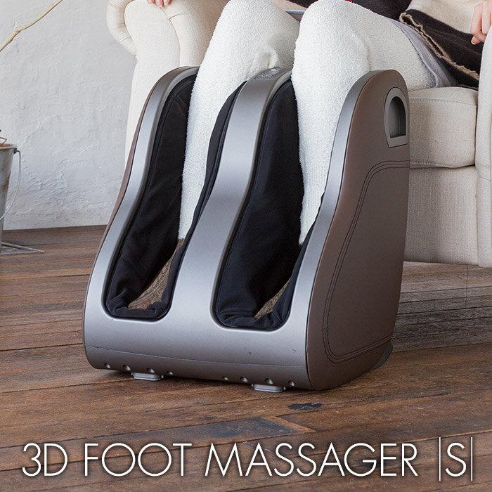 ドクターエア『3DフットマッサージャーS』