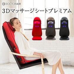 3Dマッサージシートプレミアム