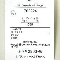 【bon】ラメ糸入り刺繍エレガントローズシリーズ☆ブラショーツセット