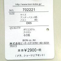 【bon】ライク・ア・メイドノーブルサテン&ケミカルレースシリーズ☆ブラショーツセット
