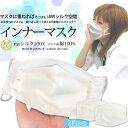 インナーマスク 日本製 シルク 潤い 使い捨てマスクの内側に
