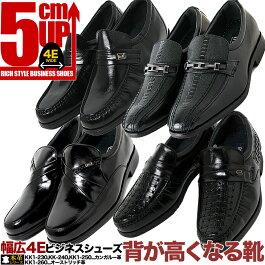 シークレットシューズ5cm背が高くなる靴シークレットシューズ身長アップシューズカンガルー革幅広4Eビジネスシューズ紳士靴kk1-230-260