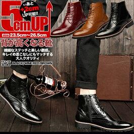 シークレットブーツ5cmシークレットシューズメンズブーツシークレットブーツメンズコスプレ男装レイヤーハロウィンにも5cm身長アップ背が高くなる靴kk3-100