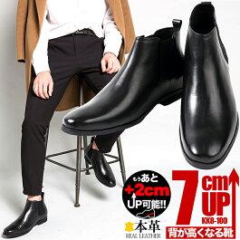 シークレットシューズシークレットブーツ7cmアップ本革背が高くなるシークレットブーツ7cm身長アップメンズブーツ
