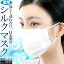 シルクマスク 日本製 熱中症 涼しい 絹 蒸れない 苦しくな