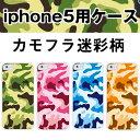 iphone5s/iphone5 ケース 迷彩 アーミー カモフラ カモフラージュ アイフォン5 ケース iphone5 カバー ケース スマホケース iPhoneケース アイフォン5 iPhone 5 アイフォン ハードケース スマホ アイフォン5