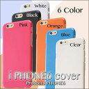iPhone6 iPhone6s クリアケース カラフル おしゃれ カバー 無地 カラー 白 ホワイト 黒 ブラック ブルー 青 ピンク オレンジ クリア 透明 アイフォン6